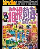 るるぶ箱根 熱海 湯河原 小田原(2019年版) (るるぶ情報版(国内))