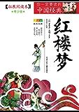 成长文库 你一定要读的中国经典 (青少版·拓展阅读本) 红楼梦