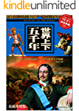 世界上下五千年(最新升级版)(超值典藏)