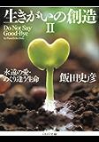 生きがいの創造II 永遠の愛・めぐり逢う生命 (PHP文庫)