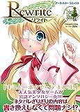 アース・スター コミックス Rewrite (アース・スターコミックス)