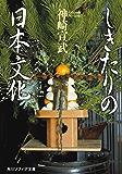 しきたりの日本文化 (角川ソフィア文庫)