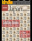 KATEIGAHO INTERNATIONAL Japan EDITION AUTUMN / WINTER 2018 (English Edition)