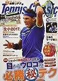 テニスクラシックBreak 2017年 10 月号 [雑誌]