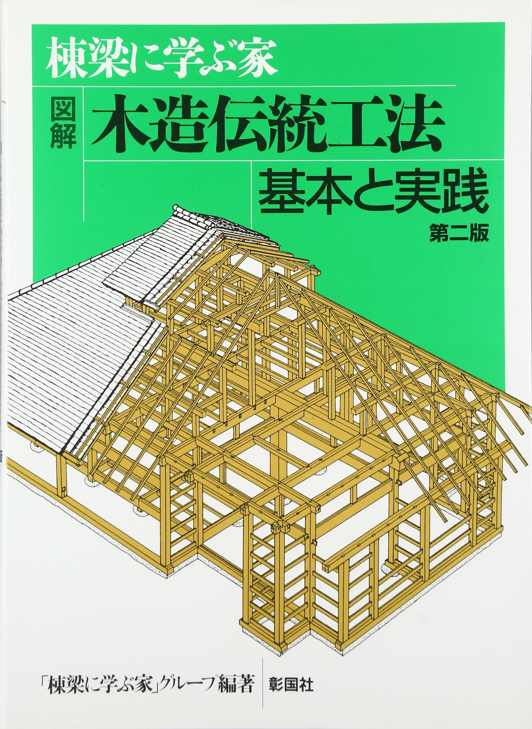 Read Online Zukai mokuzō dentō kōhō kihon to jissen : Tōryō ni manabu ie. PDF