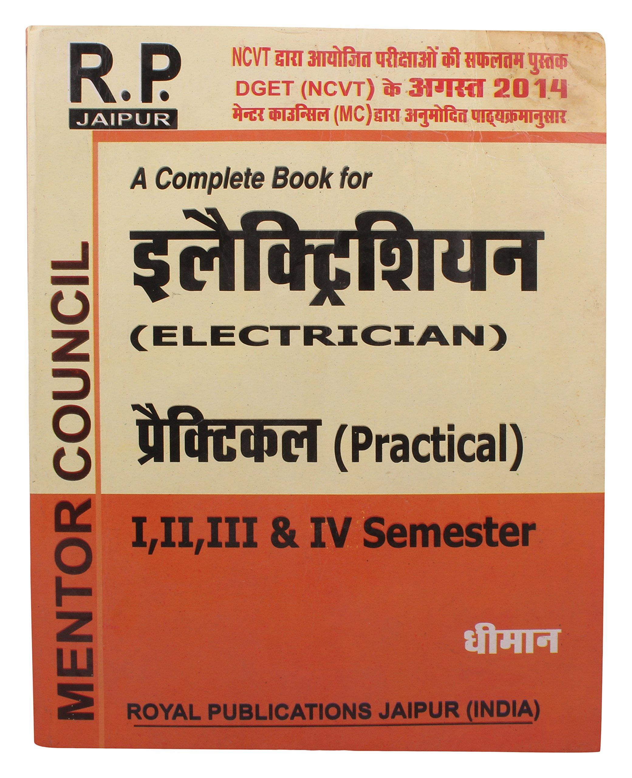 Electrical Theory Book In Hindi
