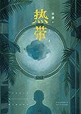 热带(紫金·人民文学之星得主,格非、阿乙、徐则臣、葛亮一众名家联袂力荐的文学新力量! 8个超现实故事,8个异想空间。)