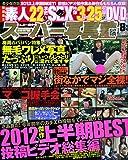 スーパー写真塾 2012年 08月号 [雑誌]