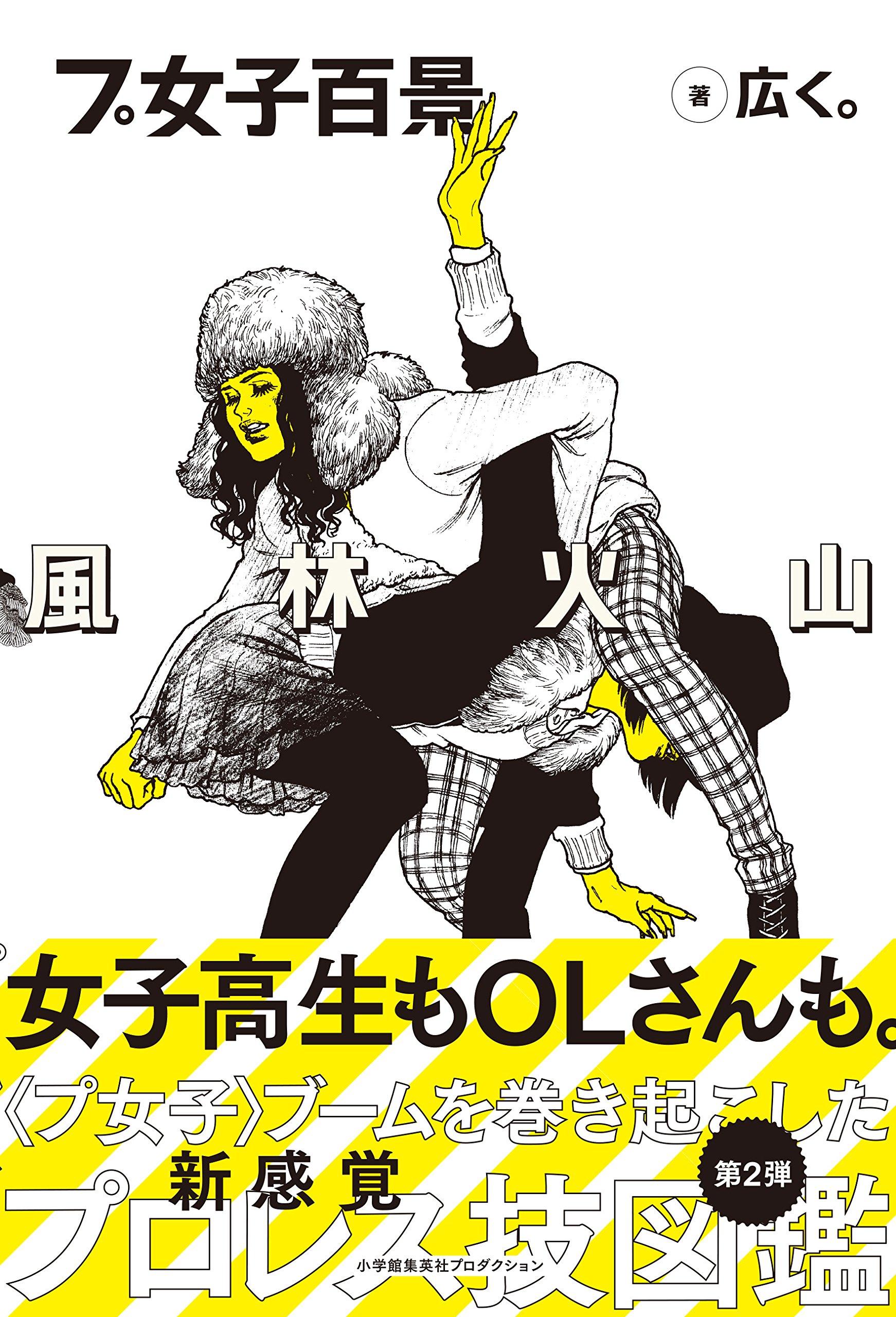 プ女子百景 風林火山 (ShoPro books) 広く。 (著)
