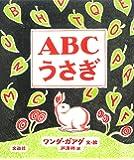 ABCうさぎ