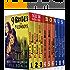 9 Book Boxed set : 9 Brides for 9 Cowboys