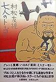 七人のトーゴー (1982年)