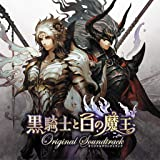 黒騎士と白の魔王 オリジナルサウンドトラック