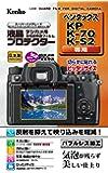 Kenko 液晶保護フィルム 液晶プロテクター PENTAX KP/K-70/K-S2用 硬度3H KLP-PEKP