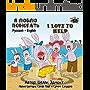 I Love to Help (russian kids books, bilingual russian english books, russian children stories) (Russian English Bilingual Collection Book 10) (English Edition)