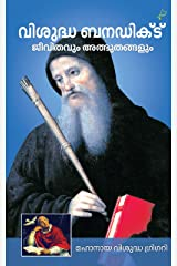 VISHUDHA BENEDICT-JEEVITHAVUM ATHBUTHANGALUM: വിശുദ്ധ ബനഡിക്ട് ജീവിതവും അത്ഭുതങ്ങളും (Malayalam Edition) Kindle Edition
