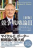 [新版]競争戦略論Ⅱ