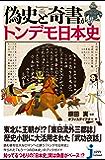 偽史と奇書が描くトンデモ日本史 (じっぴコンパクト新書)