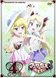 アスタロッテのおもちゃ!4 [DVD]