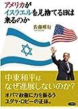 アメリカがイスラエルを見捨てる日は来るのか