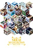 SKE48 MV COLLECTION ~箱推しの中身~ COMPLETE BOX [DVD]