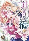 甘い鳥籠 (乙女ドルチェ・コミックス ア 3-2)
