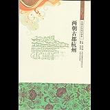 两朝古都杭州 (中国文化知识读本)