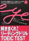 解きまくれ!リーディングドリル TOEIC TEST Part 5 & 6 (イ・イクフンのstep by step講座)
