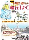 増補新版 50歳を過ぎたら「輪行」しよう!: 実践!自転車旅行達人へのステップアップ