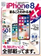 iPhone8 & 8Plus がまるごとわかる本 (iPhone X もわかる! ) (100%ムックシリーズ)