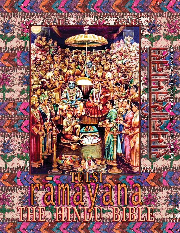 Tulsi Ramayana-The Hindu Bible: Ramcharitmanas with English Translation & Transliteration