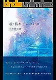 続・終わりのない旅 (22世紀アート)