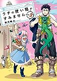ウチの使い魔がすみません(2) (アフタヌーンコミックス)
