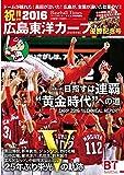 祝!! 2016広島東洋カープ優勝記念号(Baseball Times特別編集)