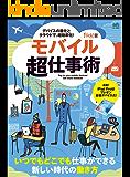 モバイル超仕事術[雑誌] flick!特別編集