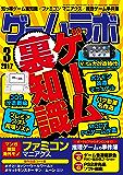 ゲームラボ 2017年 3月号 [雑誌]