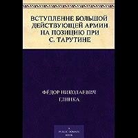 Вступление большой действующей армии на позицию при с. Тaрутине (Russian Edition)