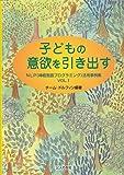 子どもの意欲を引き出す―NLP(神経言語プログラミング)活用事例集〈Vol.1〉 (NLP(神経言語プログラミング)活用事例集 (Vol.1))