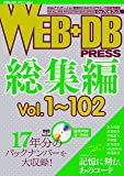 WEB+DB PRESS総集編[Vol.1~102] (WEB+DB PRESS plusシリーズ)