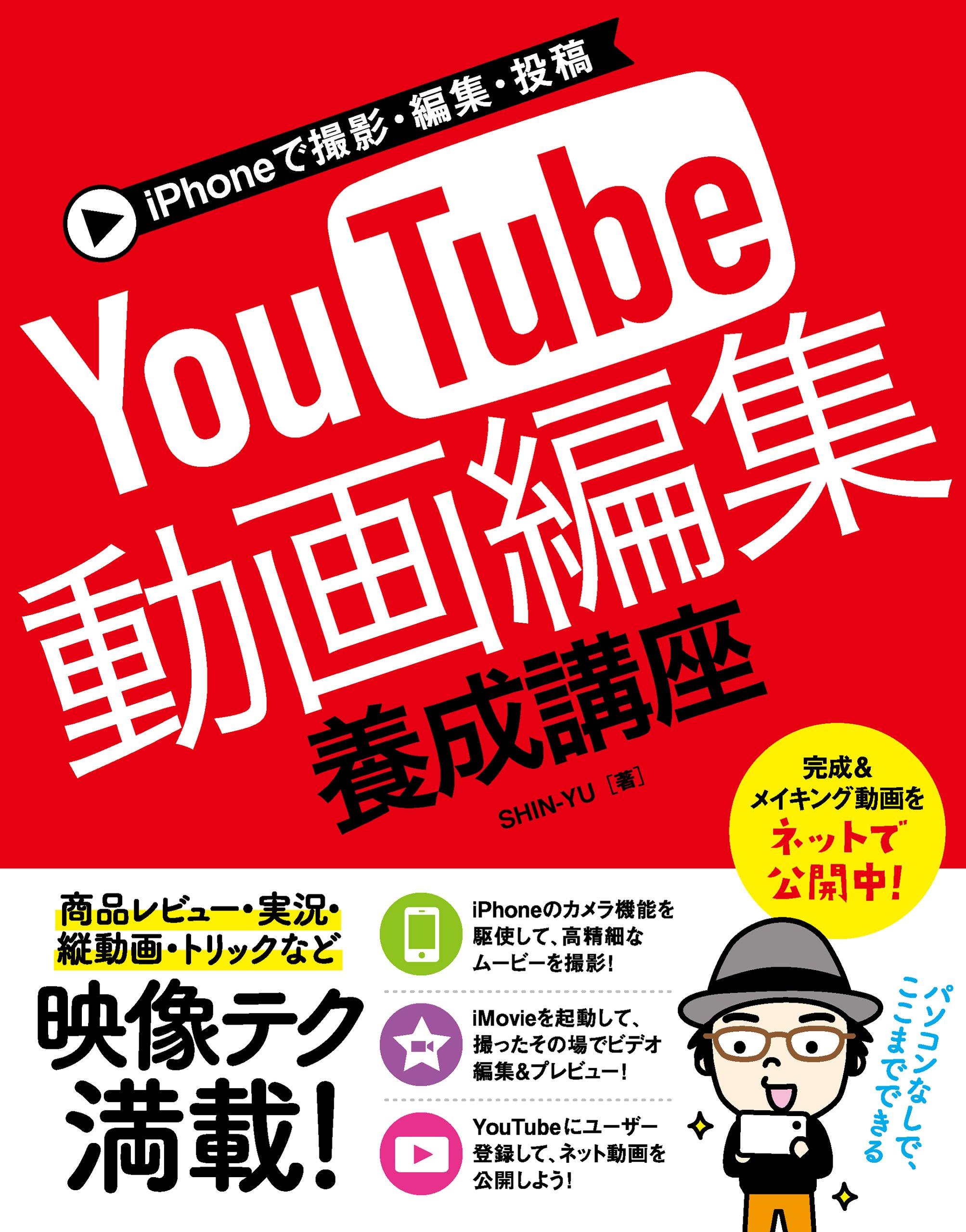 iPhoneで撮影・編集・投稿 YouTube動画編集 養成講座