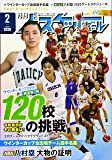 月刊バスケットボール 2020年 02 月号 [雑誌]