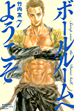 ボールルームへようこそ(7) (月刊少年マガジンコミックス)