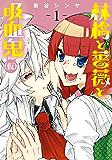 林檎と薔薇と吸血鬼(仮) 1巻 (マッグガーデンコミックスBeat'sシリーズ)
