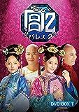 [DVD]宮 パレス2 DVD-BOX1