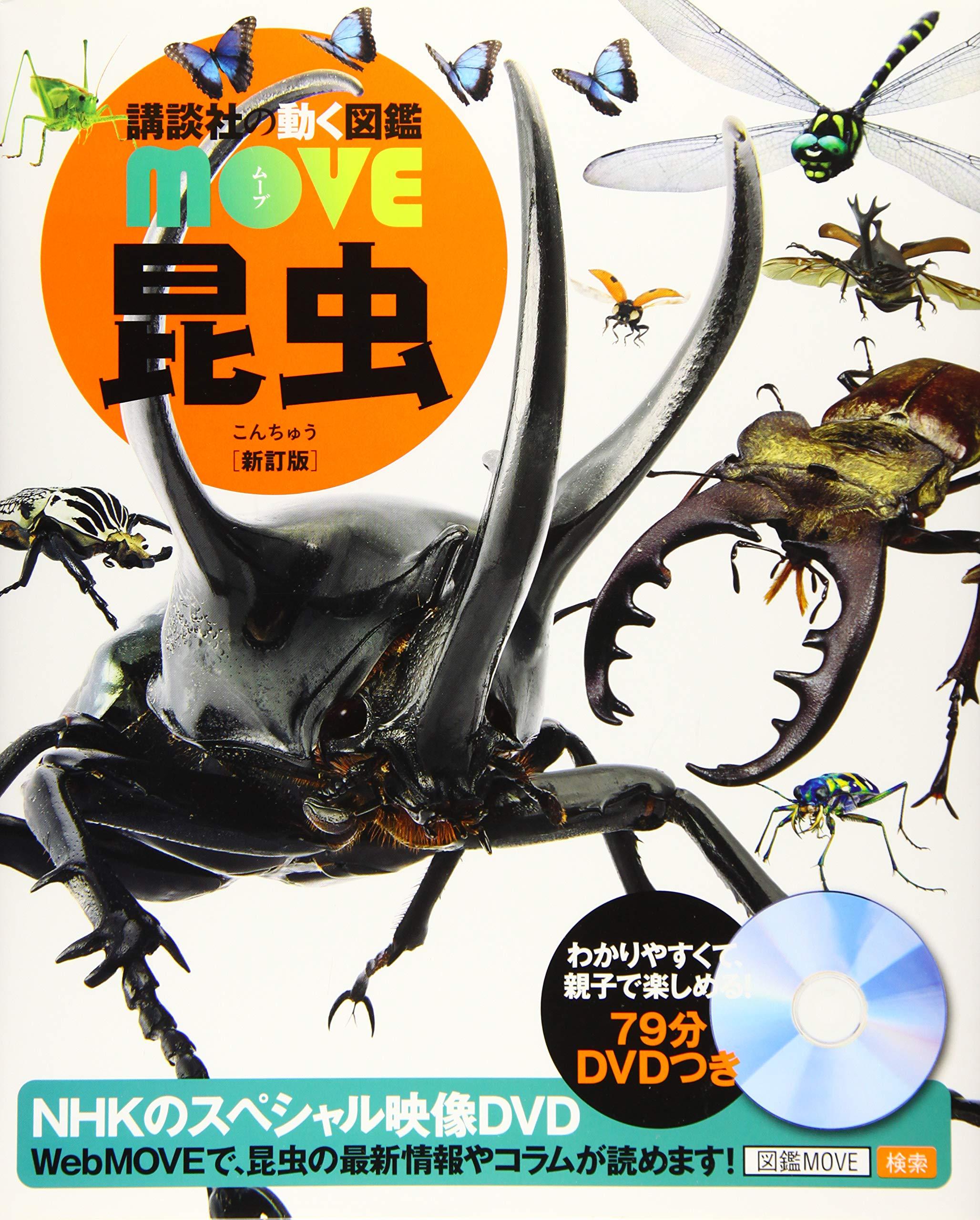 【昆虫 新訂版 (講談社の動く図鑑MOVE)】