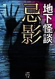 地下怪談 忌影 (竹書房怪談文庫)