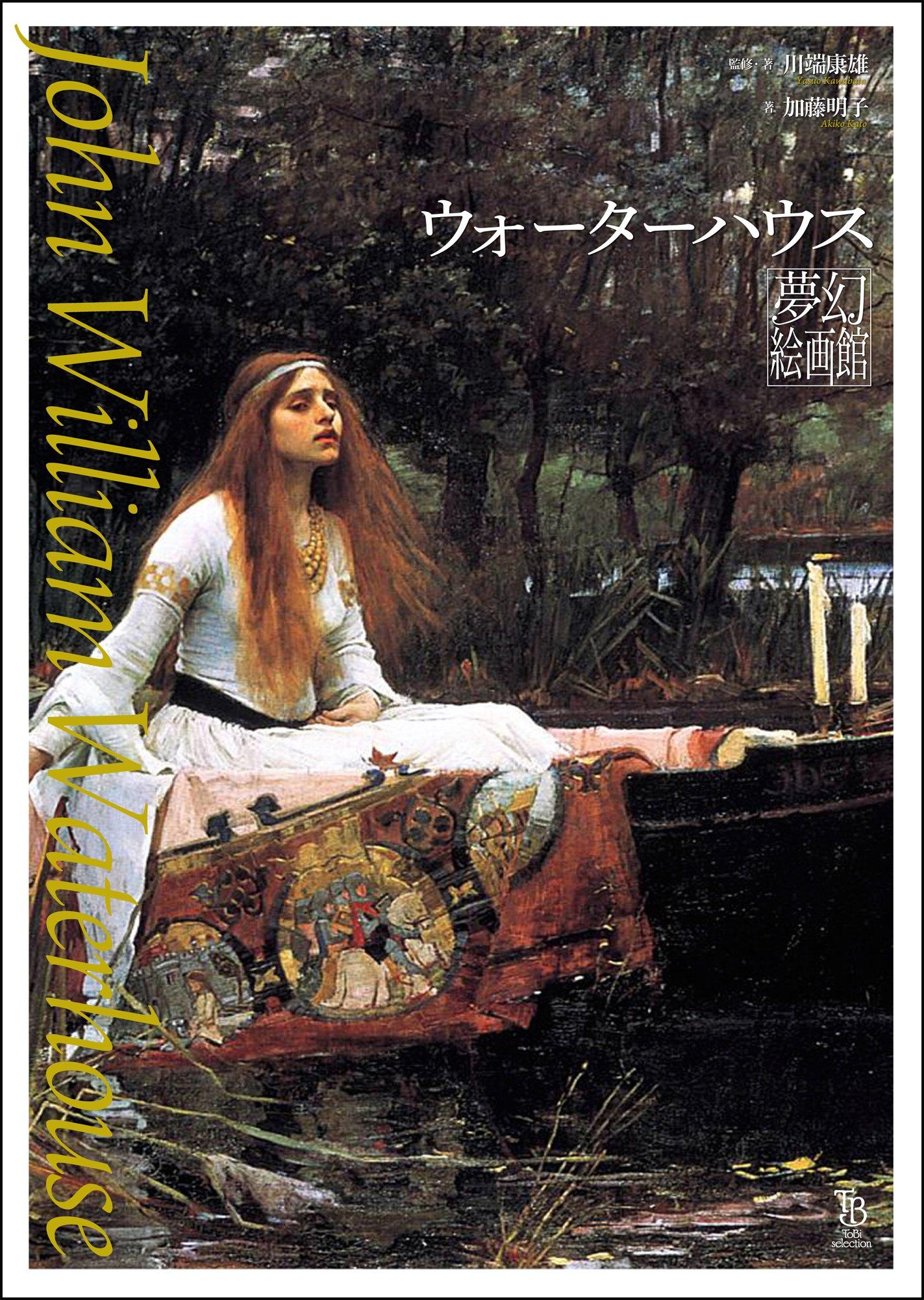Amazon.co.jp: ウォーターハウス夢幻絵画館 (ToBi selection): 川端 ...
