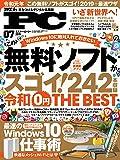 Mr.PC(ミスターピーシー) 2019年 07 月号 [雑誌]