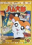 DVD とっとこハム太郎(2)