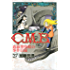 C.M.B.森羅博物館の事件目録(27) (月刊少年マガジンコミックス)